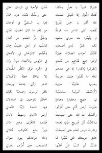 نص القصيدة 1