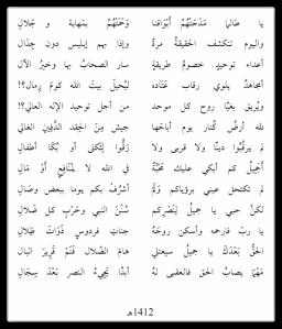 نص القصيدة 2