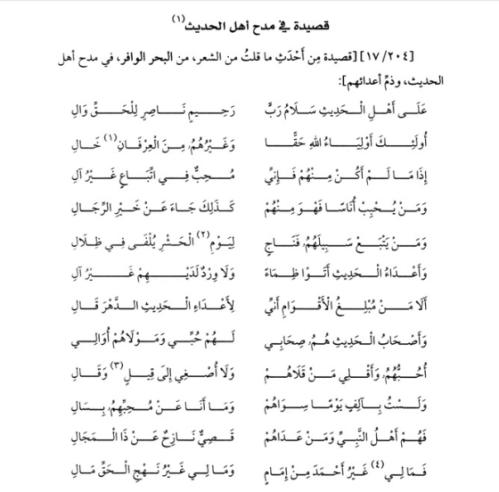 قصيدة في مدح أهل الحديث