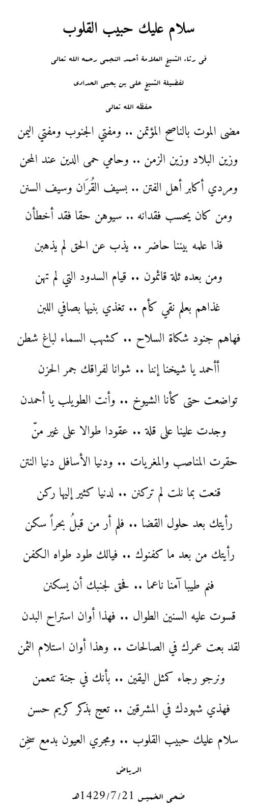 سلام عليك حبيب القلوب_02