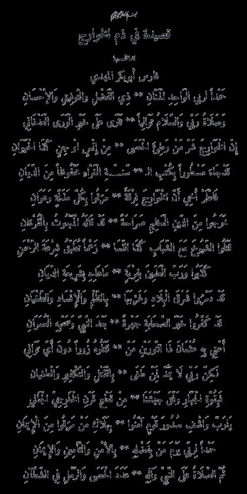 قصيدة في ذم الخوارج