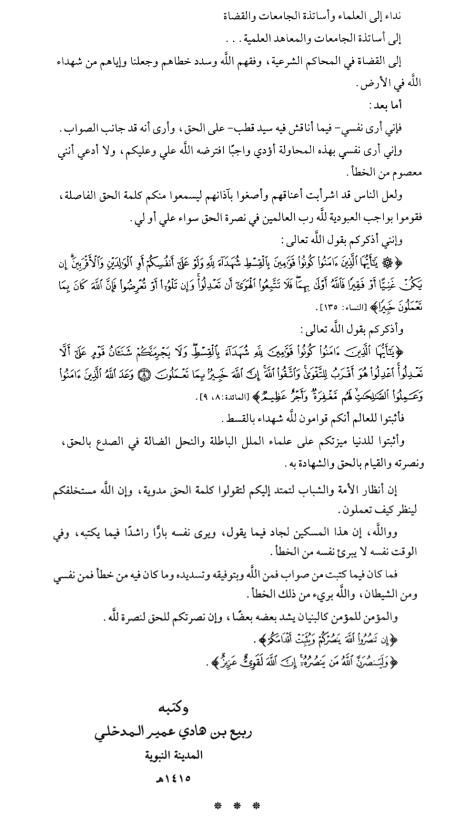 Nidaa_Rabee_Al-Madkhali