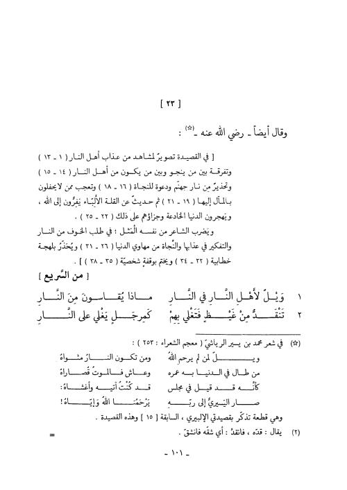 ديوان أبي إسحاق الإلبيري_01