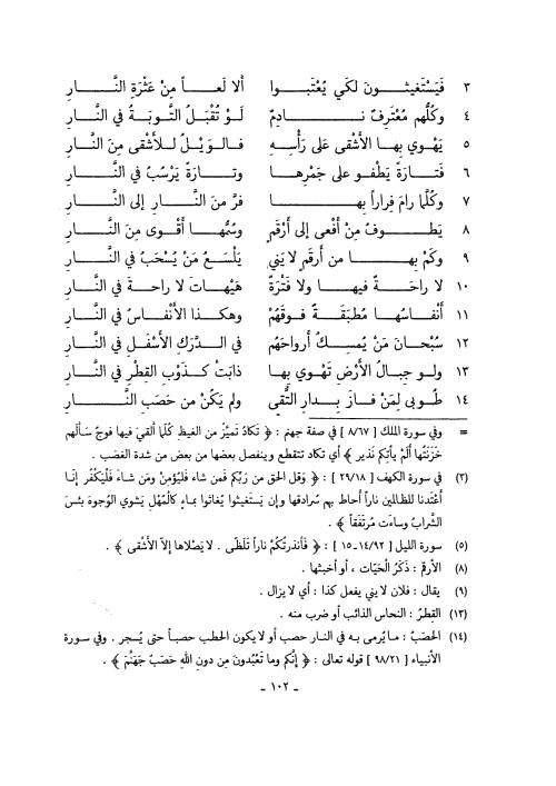 ديوان أبي إسحاق الإلبيري_02