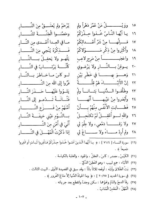 ديوان أبي إسحاق الإلبيري_03
