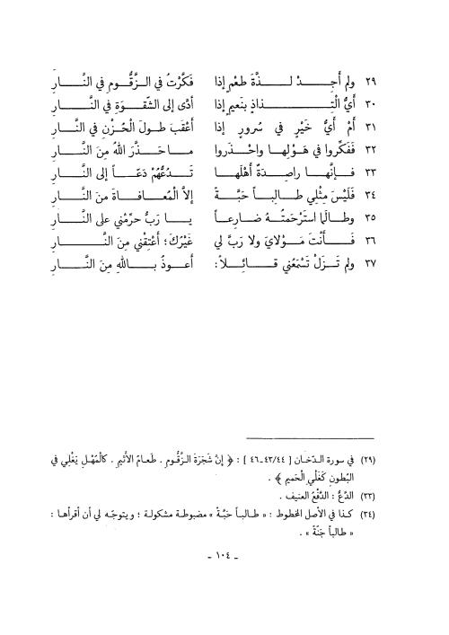 ديوان أبي إسحاق الإلبيري_04