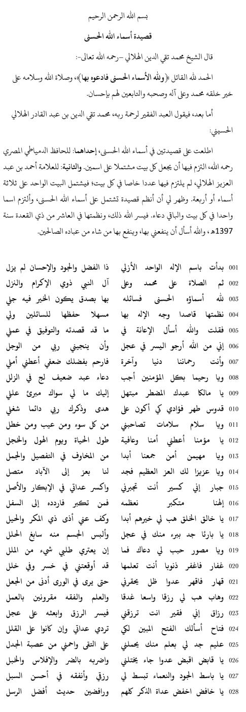 قصيدة أسماء الله الحسنى_01