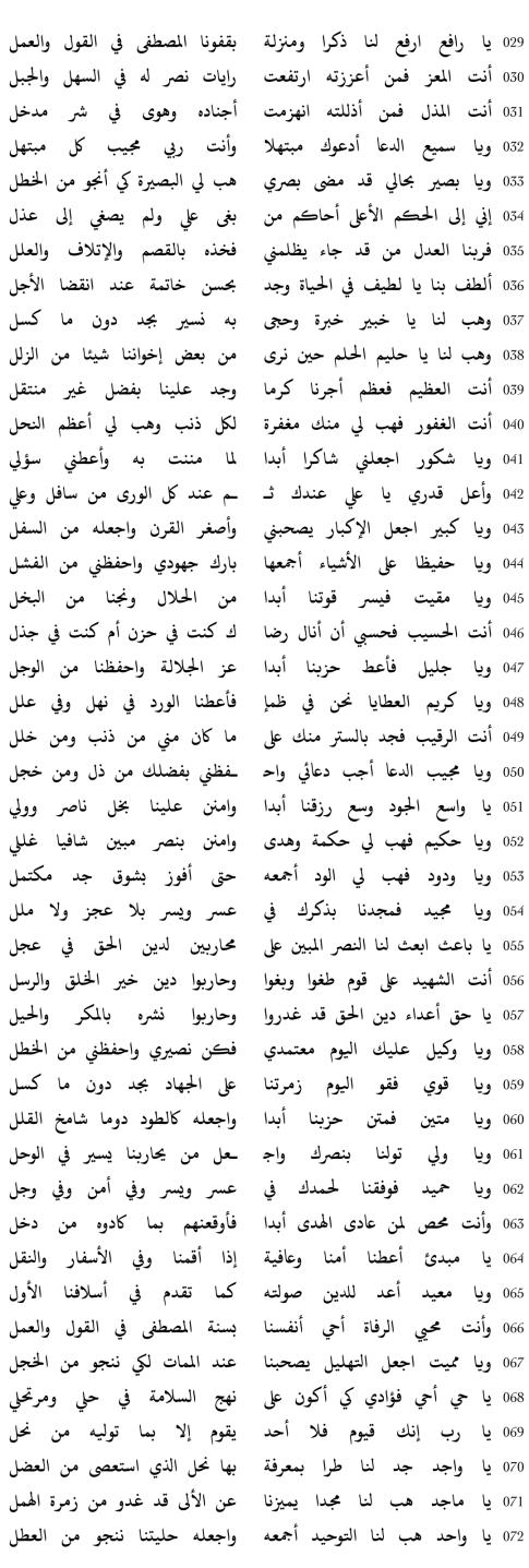 قصيدة أسماء الله الحسنى_02