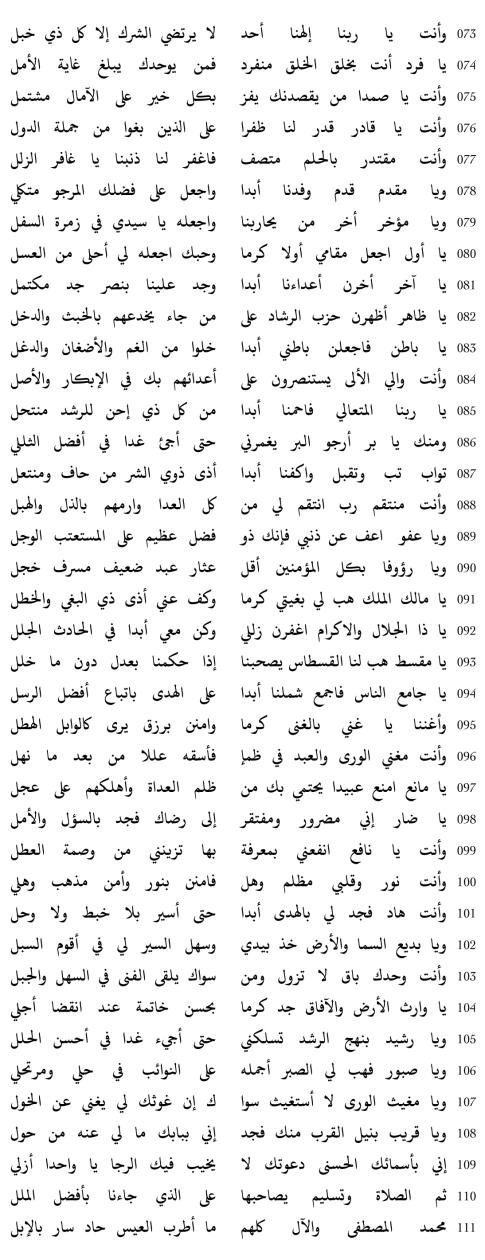 قصيدة أسماء الله الحسنى_03